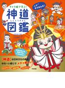 キャラ絵で学ぶ!神道図鑑