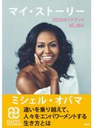 『マイ・ストーリー』 2020ガイドブック(試し読み付)(集英社ビジネス書)