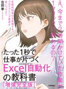 たった1秒で仕事が片づくExcel自動化の教科書 増強完全版