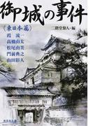 御城の事件 東日本篇 (光文社文庫 光文社時代小説文庫)