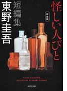 怪しい人びと 短編集 新装版 (光文社文庫)