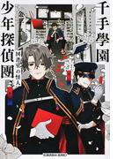 千手學園少年探偵團 2 図書室の怪人 (光文社文庫 光文社キャラクター文庫)