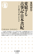 変貌する古事記・日本書紀 いかに読まれ、語られたのか (ちくま新書)