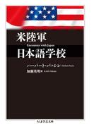 米陸軍日本語学校 (ちくま学芸文庫)