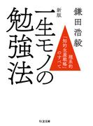 一生モノの勉強法 理系的「知的生産戦略」のすべて 新版 (ちくま文庫)