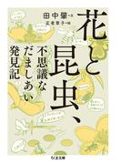 花と昆虫、不思議なだましあい発見記 (ちくま文庫)