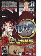 鬼滅の刃 20 ポストカードセット付き特装版 (ジャンプコミックス)
