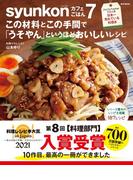 syunkonカフェごはん 7 この材料とこの手間で「うそやん」というほどおいしいレシピ (e‐MOOK)