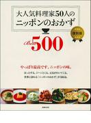 大人気料理家50人のニッポンのおかずBest500 復刻版