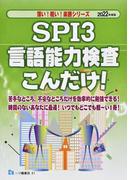 SPI3言語能力検査こんだけ! 2022年度版 (薄い!軽い!楽勝シリーズ)