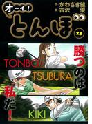 オーイ!とんぼ 第23巻 (ゴルフダイジェストコミックス)