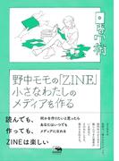 野中モモの「ZINE」小さなわたしのメディアを作る (シリーズ《日常術》)