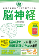 本当に大切なことが1冊でわかる脳神経