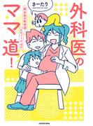 外科医のママ道! 腐女医の医者道!エピソードゼロ (MF comic essay)