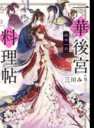 一華後宮料理帖 第十一品 11 (角川ビーンズ文庫)