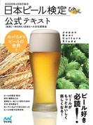 日本ビール検定公式テキスト 知って広がるビールの世界! 2020年4月改訂版