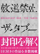 放送禁止ザ・タブー (鉄人文庫)
