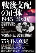 戦後支配の正体1945−2020 戦後史観の闇を歴史修正主義が暴く