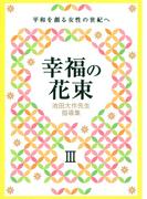 幸福の花束 平和を創る女性の世紀へ 池田大作先生指導集 3
