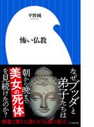 怖い仏教 (小学館新書)