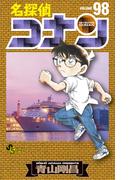 名探偵コナン VOLUME98 (少年サンデーコミックス)