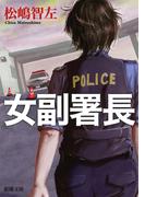 女副署長 (新潮文庫)