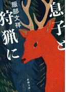 息子と狩猟に (新潮文庫)