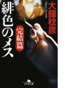 緋色のメス 完結篇 (幻冬舎文庫)