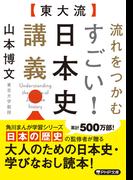 〈東大流〉流れをつかむすごい!日本史講義 (PHP文庫)