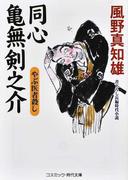 同心亀無剣之介 書下ろし長編時代小説 5 やぶ医者殺し (コスミック・時代文庫)