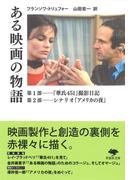 ある映画の物語 (草思社文庫)