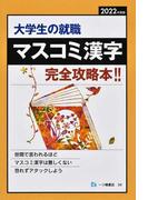 大学生の就職マスコミ漢字 完全攻略本!! 2022年度版