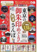 東京の御朱印めぐり開運さんぽ 御朱印でめぐる、一度は行きたい東京の神社と寺院131 (ぴあMOOK)