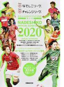 PlenusなでしこリーグPlenusチャレンジリーグオフィシャルガイドブック 2020 特大号 (ぴあMOOK)