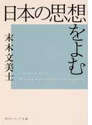 日本の思想をよむ (角川ソフィア文庫)