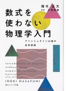 数式を使わない物理学入門 アインシュタイン以後の自然探検 (角川ソフィア文庫)