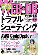 WEB+DB PRESS Vol.116 特集トラブルシューティング|AWS CodeDeploy|アクセシビリティ 新人応援号