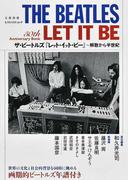 ザ・ビートルズ『レット・イット・ビー』 解散から半世紀 (KAWADEムック)