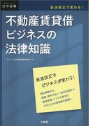 不動産賃貸借ビジネスの法律知識 民法改正で変わる! (DAILY法学選書)