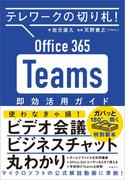 Office 365 Teams即効活用ガイド テレワークの切り札!