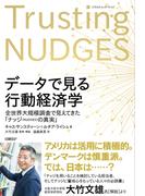 データで見る行動経済学 全世界大規模調査で見えてきた「ナッジ(NUDGES)の真実」