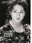 ココロ銀河 革命の星座 Misato Watanabe 35th Anniversary Book