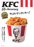 KFC® 50th Anniversaryやっぱりケンタッキー! 誰にも真似できないおいしさのヒミツ (TJ MOOK)