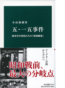 五・一五事件 海軍青年将校たちの「昭和維新」 (中公新書)