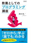 教養としてのプログラミング講座 増補版 (中公新書ラクレ)