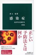 感染症 広がり方と防ぎ方 増補版 (中公新書)