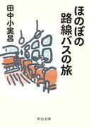 ほのぼの路線バスの旅 (中公文庫)