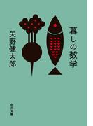 暮しの数学 (中公文庫)