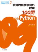 統計的機械学習の数理100問with Python (機械学習の数理100問シリーズ)