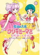 魔法の天使 クリィミーマミ 不機嫌なお姫様 3 (バンブーコミックス タタン)